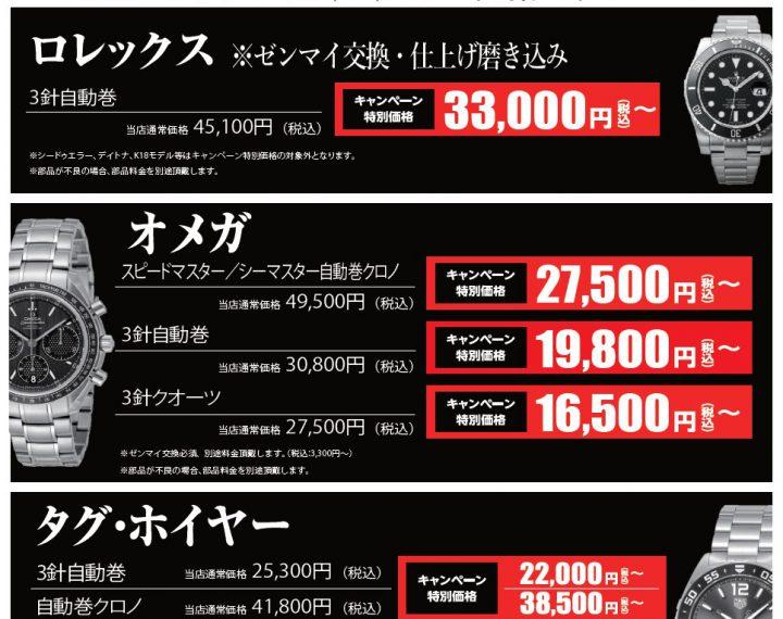【5/14~7/31期間限定】オーバーホールキャンペーン!!