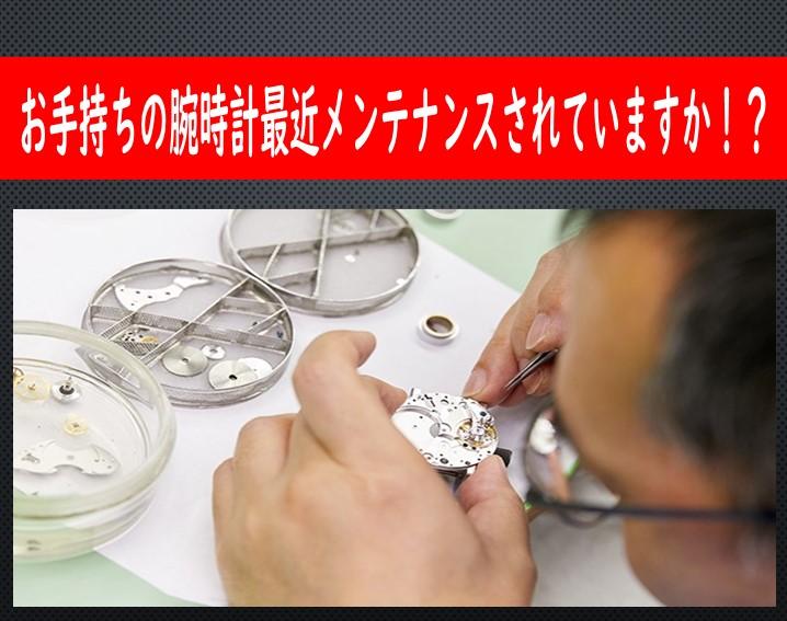 最近腕時計のメンテナンスされましたか?