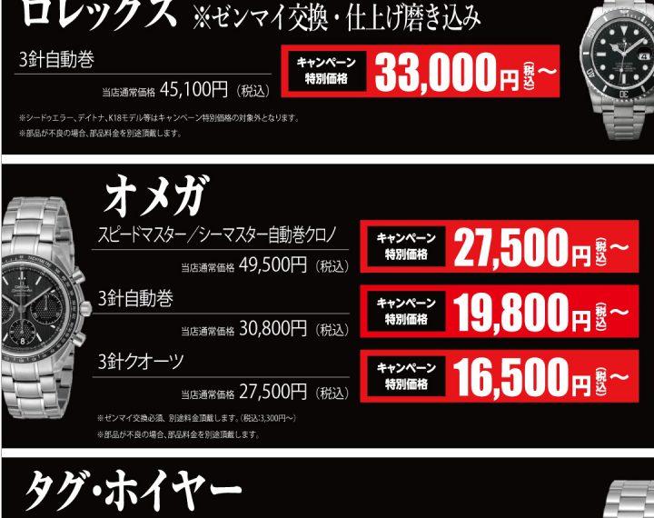 《5/14-7/31》ロレックス・オメガ・タグホイヤー分解掃除キャンペーン!!