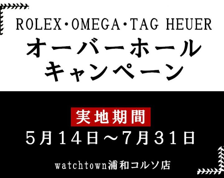 OHキャンペーン告知!!