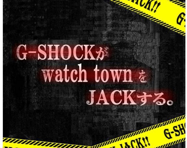 G-SHOCK JACK 開催中!