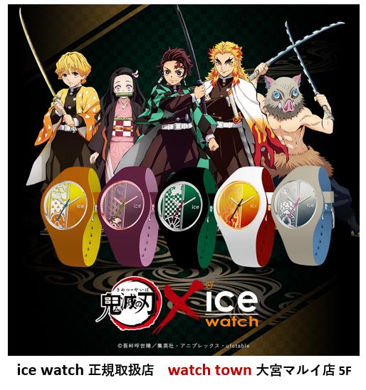 鬼滅の刃,ice watch,