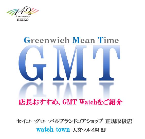 GMT,Grand Seiko,PRESAGE,