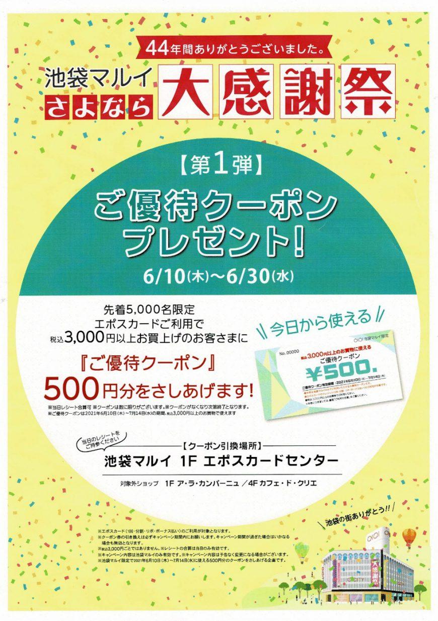 【池袋マルイ限定企画】池袋マルイさよなら大感謝祭開催中!