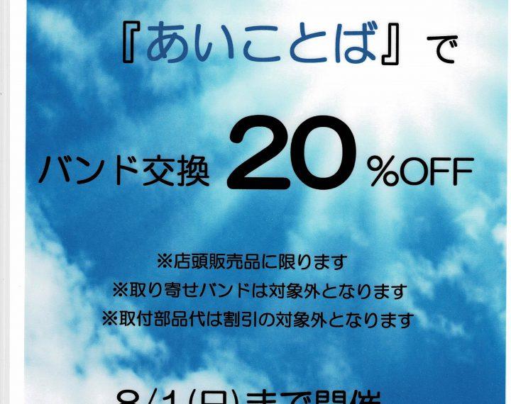 7月もあいことばでお得に!(^^)!