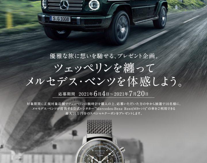 ZEPPELIN & Mercedes-Benz