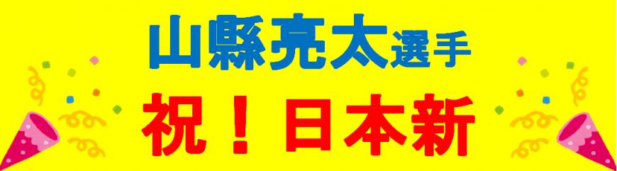 """山縣亮太選手 """"10秒の壁"""" 突破記念!!"""