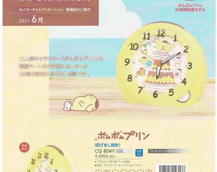 ポムポムプリン25周年限定目覚まし時計入荷致しました!!!