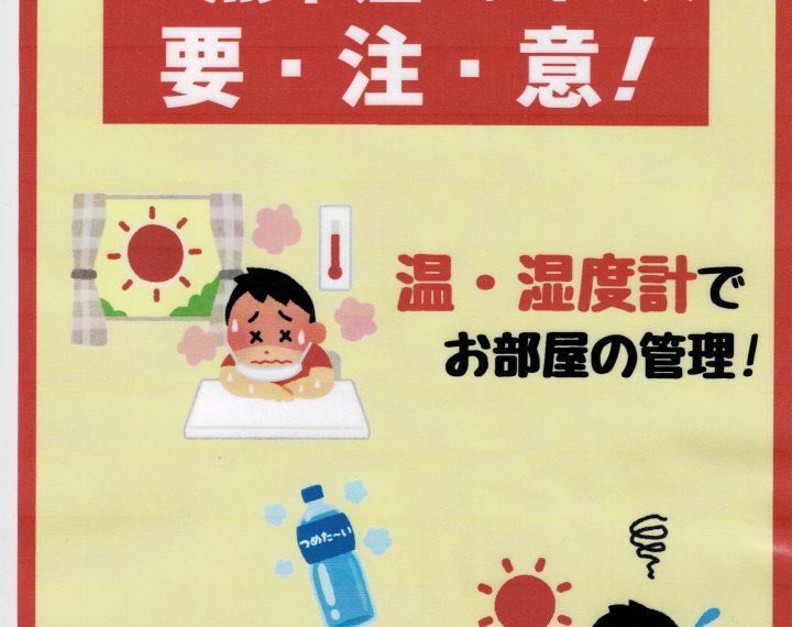 今年の夏は熱中症&ウイルス要注意です!!!