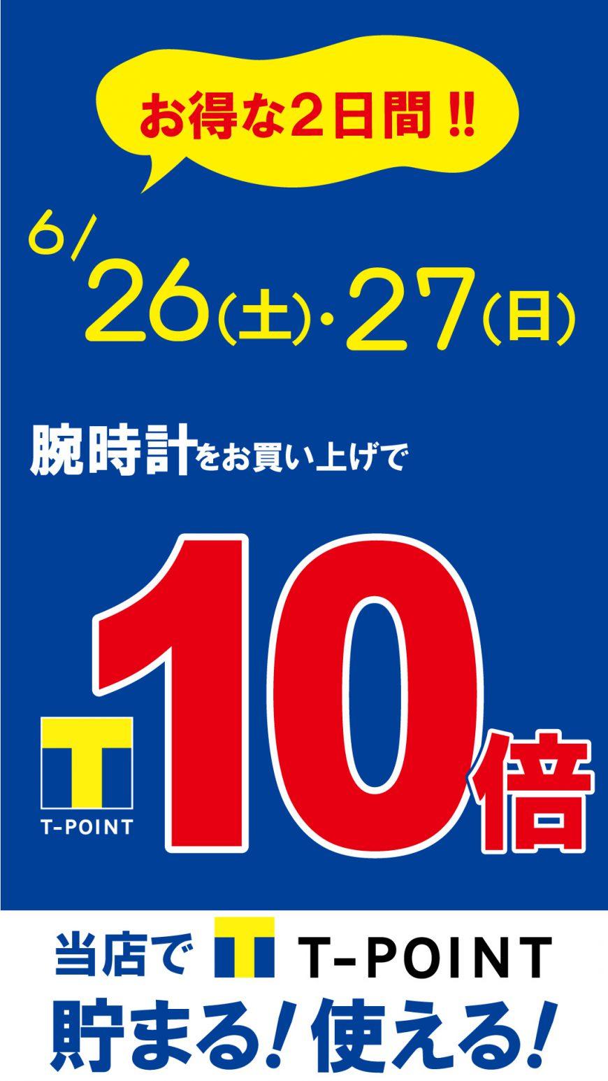 T-POINT10倍!!
