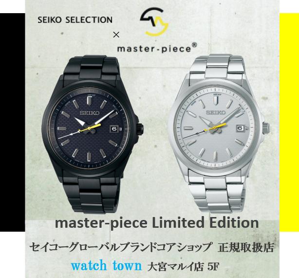 master-piece Limited Edition,SBTM301,309