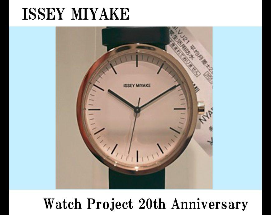 ISSEY MIYAKE 日本国内数量限定モデル入荷しました!