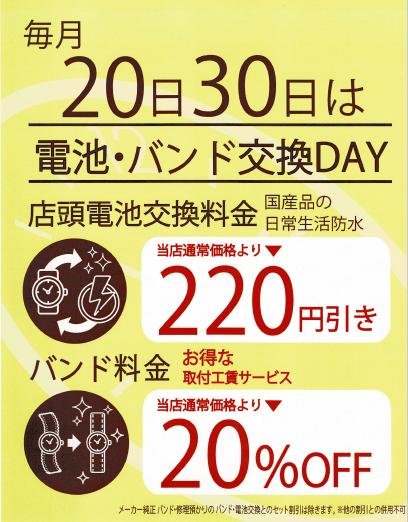 毎月20日30日は、電池交換・バンド交換DAY!!