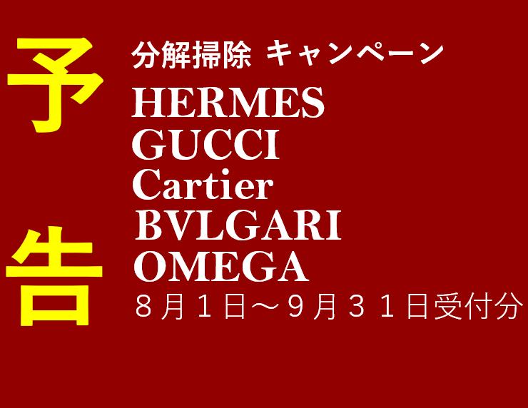 HERMES,GUCCI,Cartier,BVLGARI,分解掃除キャンペンーン,大宮マルイ5F