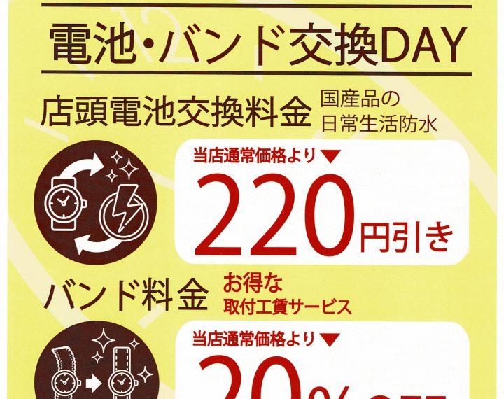 毎月20日30日電池・ベルト交換DAY