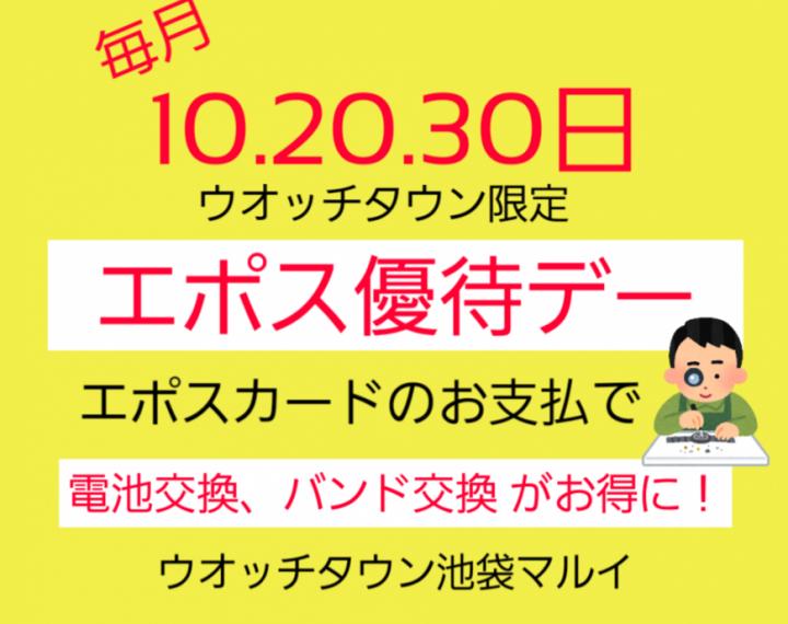 【予告】7/10はエポス優待デー