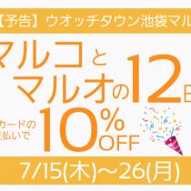 【予告】7/15(木)~26(月)まで、マルコとマルオの12日間開催!