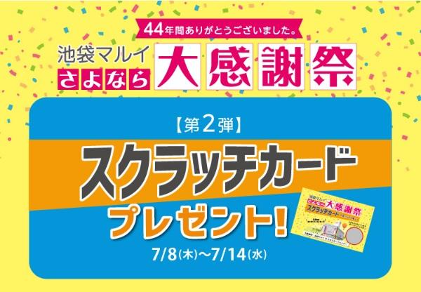 【池袋マルイ限定企画】池袋マルイさよなら大感謝祭第2弾開催中!