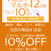 本日7/15(木)~26(月)まで、マルコとマルオの12日間開催!