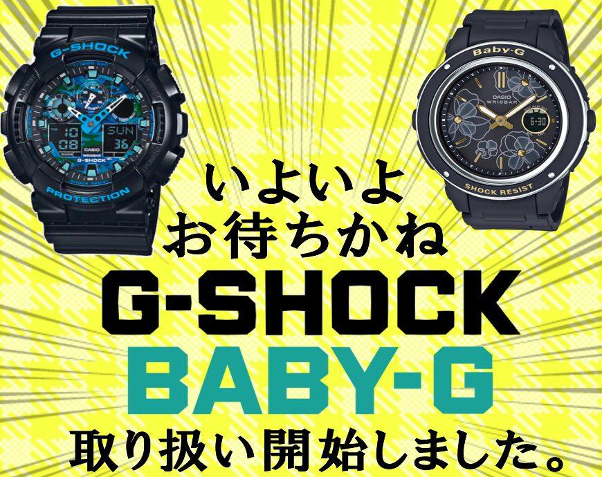 G-SHOCK・BABY-G 取り扱い始めました!
