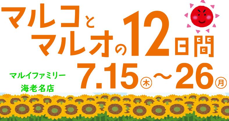 【予告】7月15日~26日にマルコとマルオの12日間開催!!