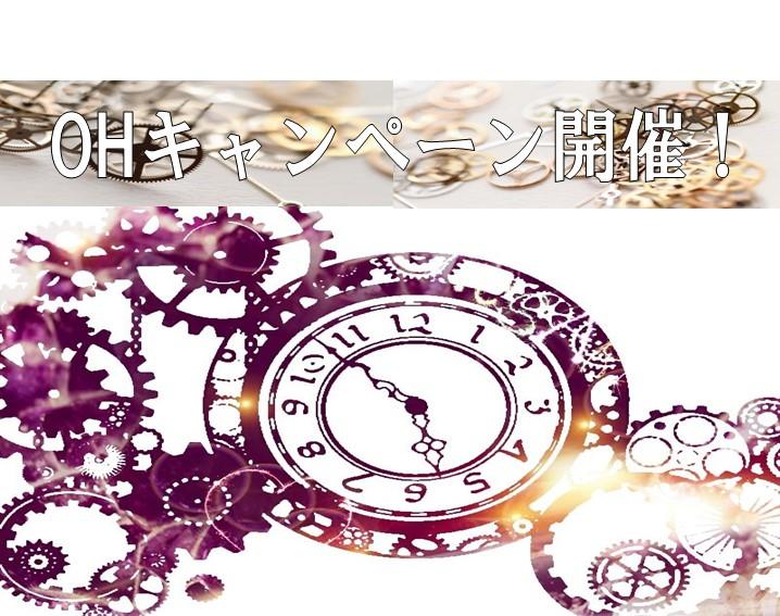 【予告】OHキャンペーン開催!