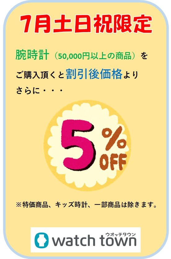 【7月土日祝限定】腕時計さらに5%OFF!!