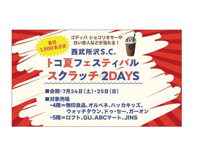 予告‼☆トコ夏フェスティバル☆