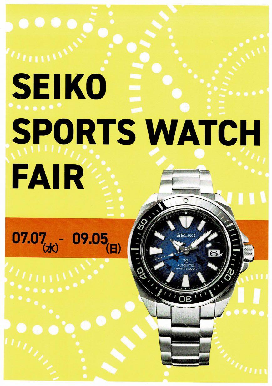 SEIKO SPORTS WATCH FAIR