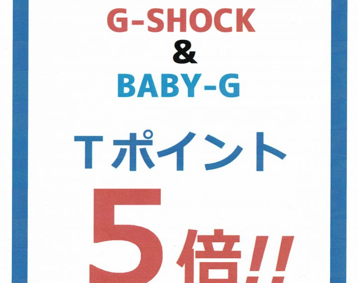 G-SHOCK &BABY-G Tポイント5倍!!!        大好評につき延長致します!!!