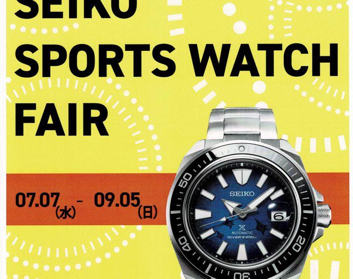 SEIKO SPORTS WATCH FAIR 開催中です!!!