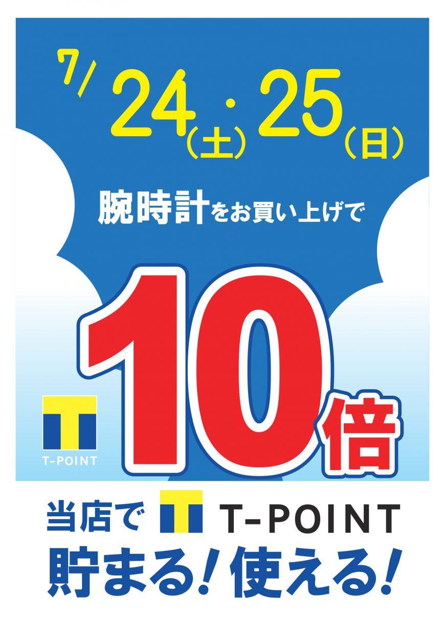 今週土日 (7/24,25)はTポイント10倍!