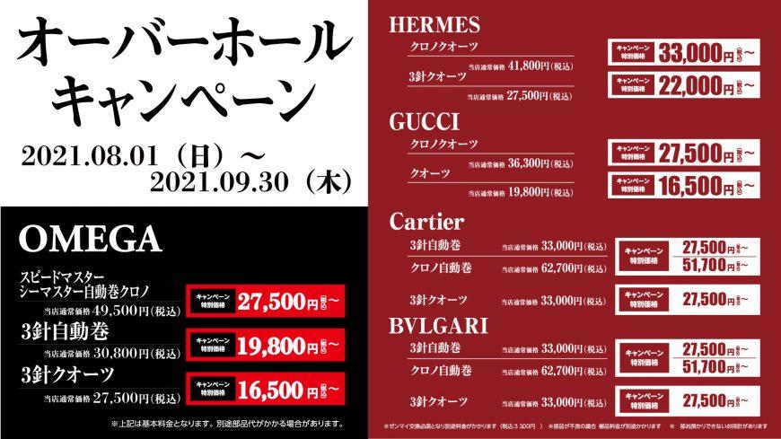 8/1より第2弾オーバーホールキャンペーン!!