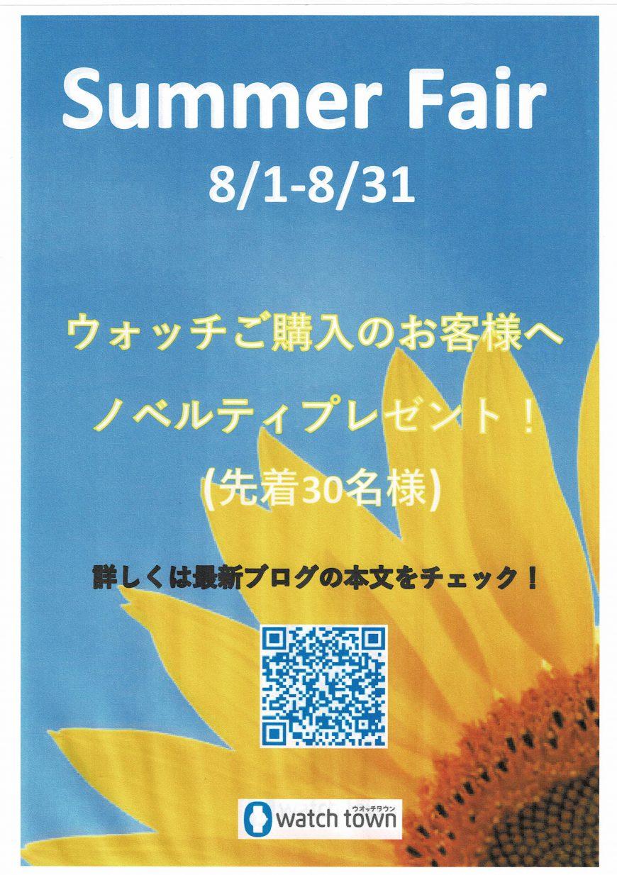Summer Fair 🍉
