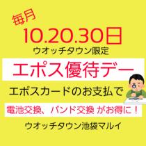 【予告】8/20は、最後のエポス優待デー