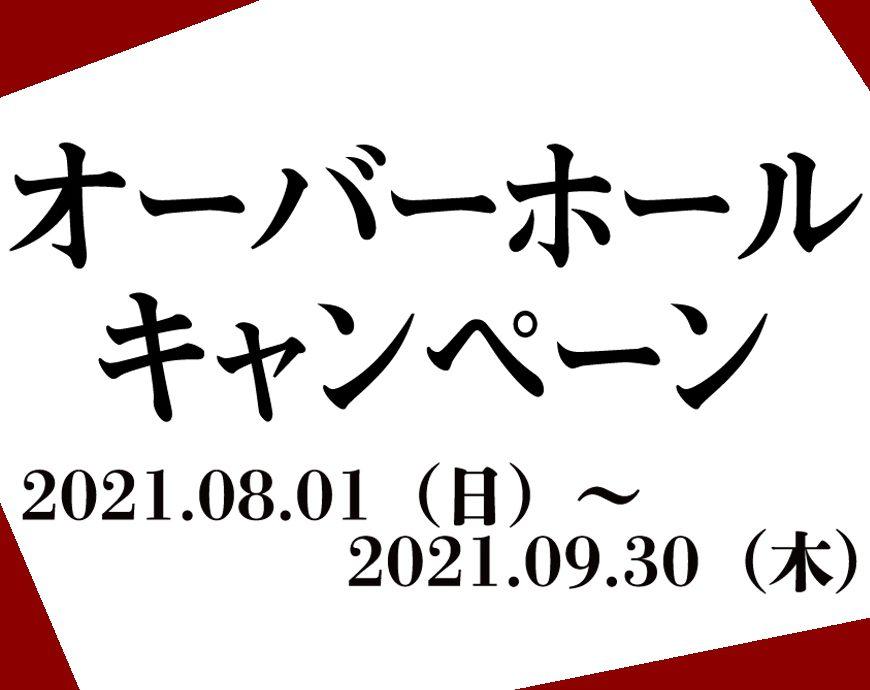 8/1~9/30はオーバーホールがお得!