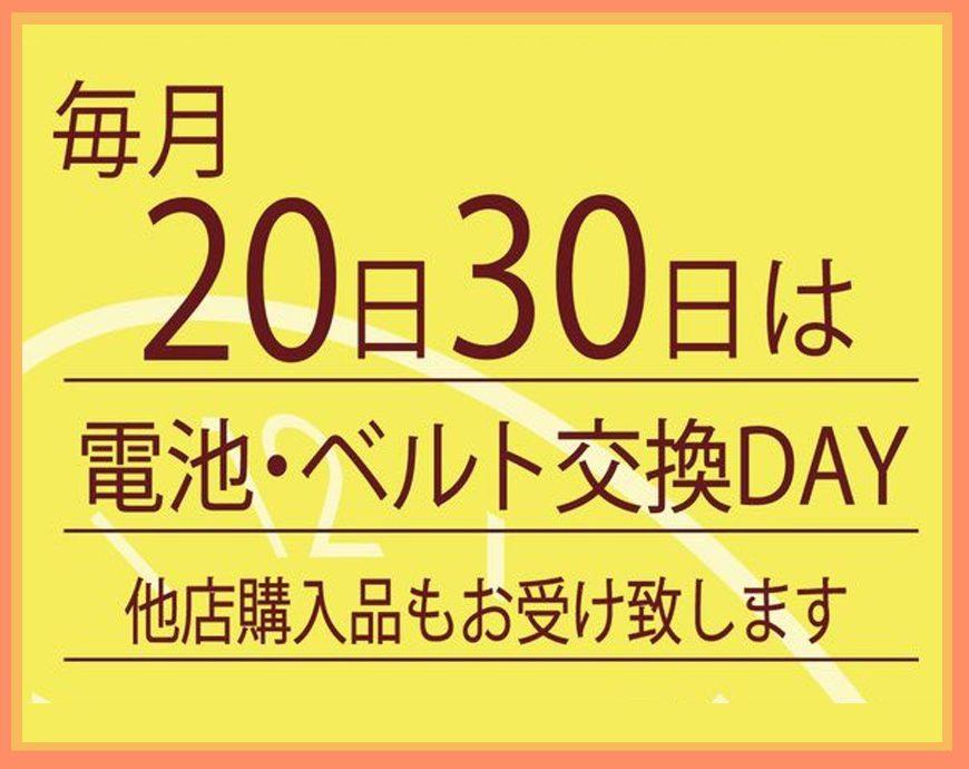 20・30日は電池・ベルト交換デー!