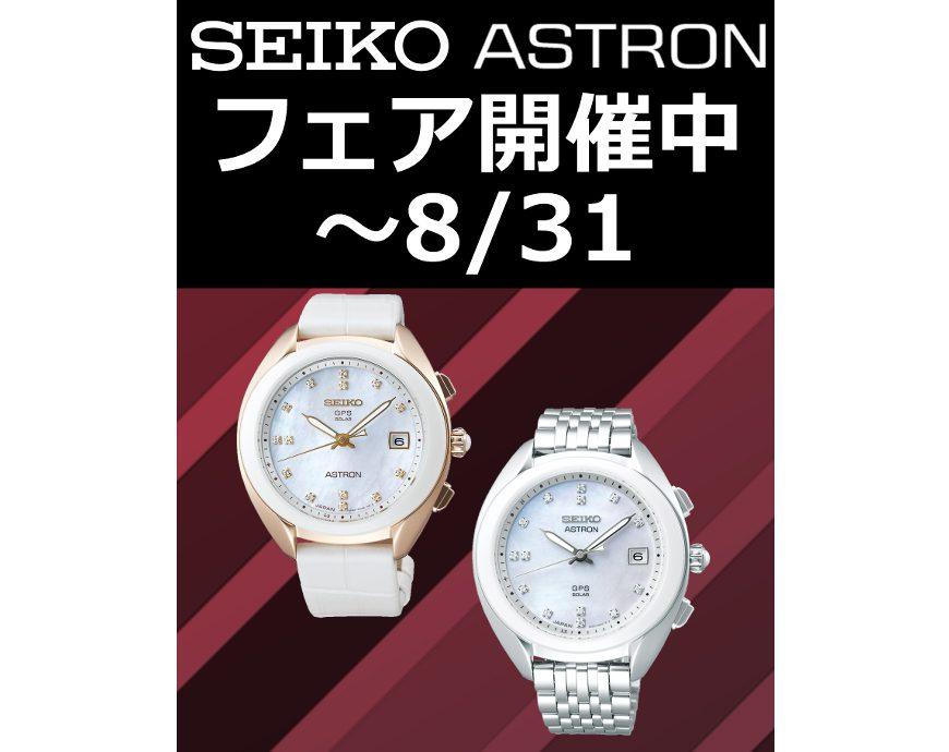 SEIKO ASTRONフェアは8/31まで!