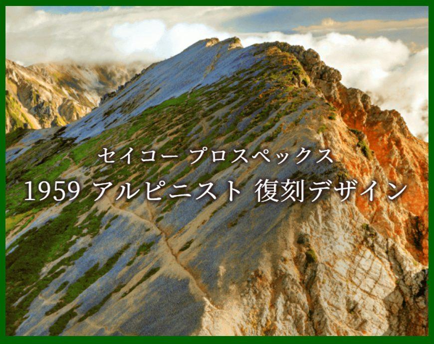 SEIKO PROSPEX Alpinist 1959 初代復刻モデル入荷しました!