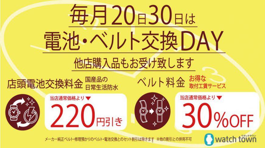 【予告】20日電池・ベルト交換DAY~♪