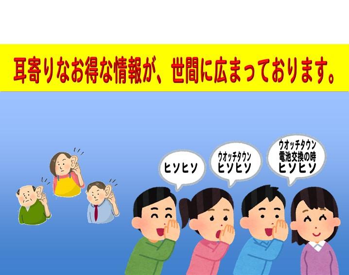 三郷市・ららシティ周辺にお住いのお客様ご存じですか?