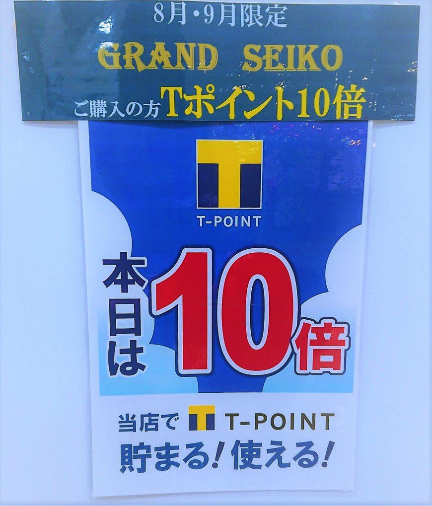 8月9月限定☆GSご購入でTポイント10倍☆