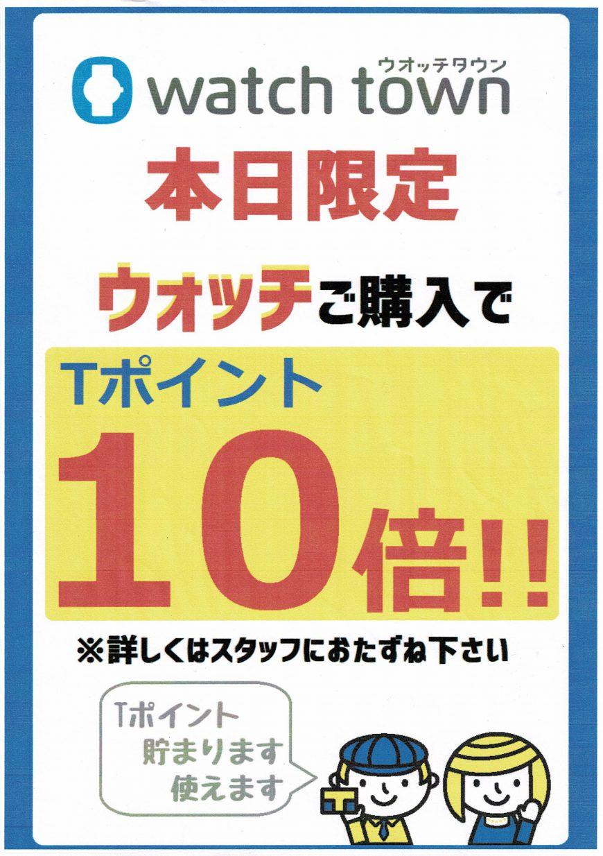 ウオッチお買上げでTポイント10倍!!!