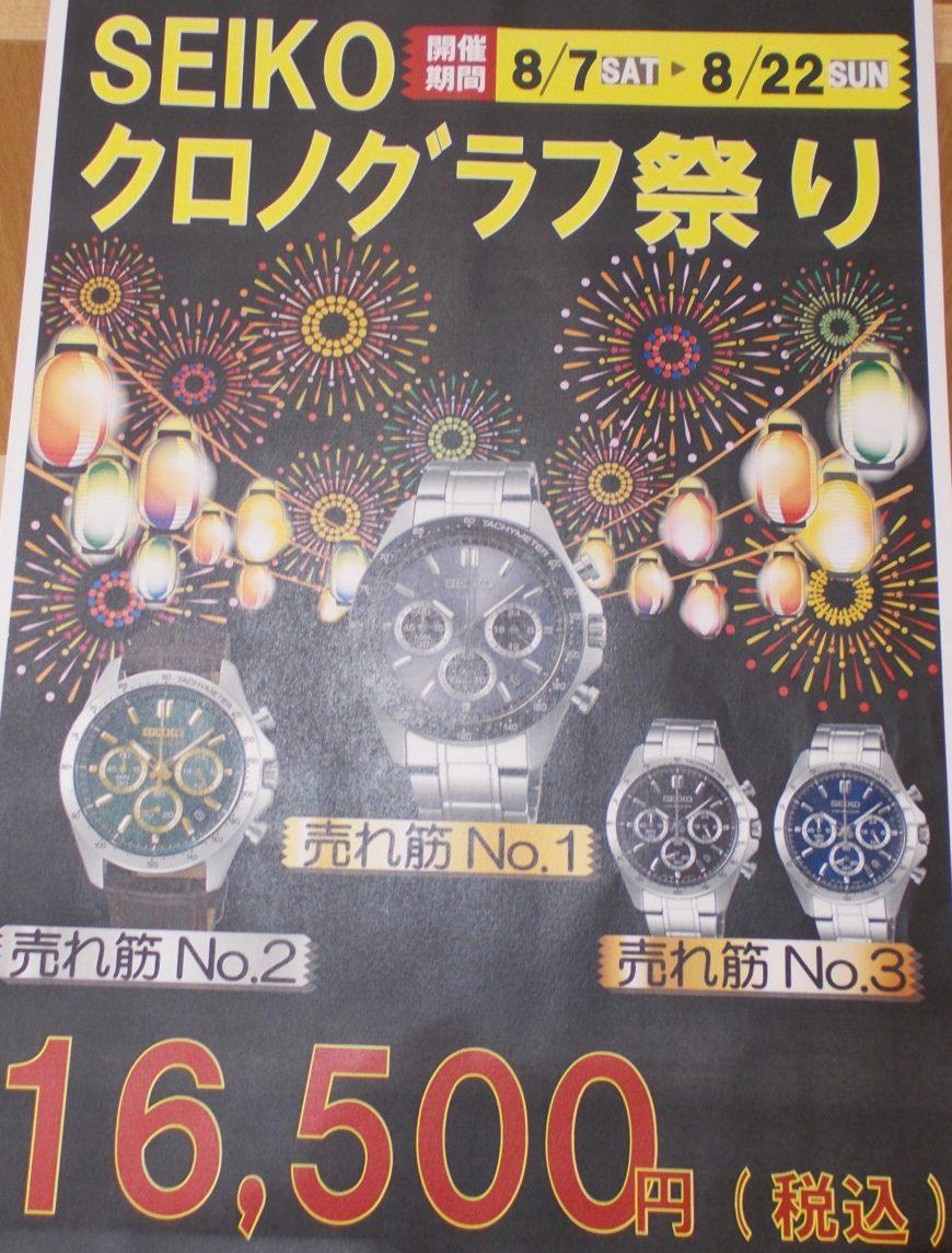 ☆SEIKO クロノグラフ祭り☆