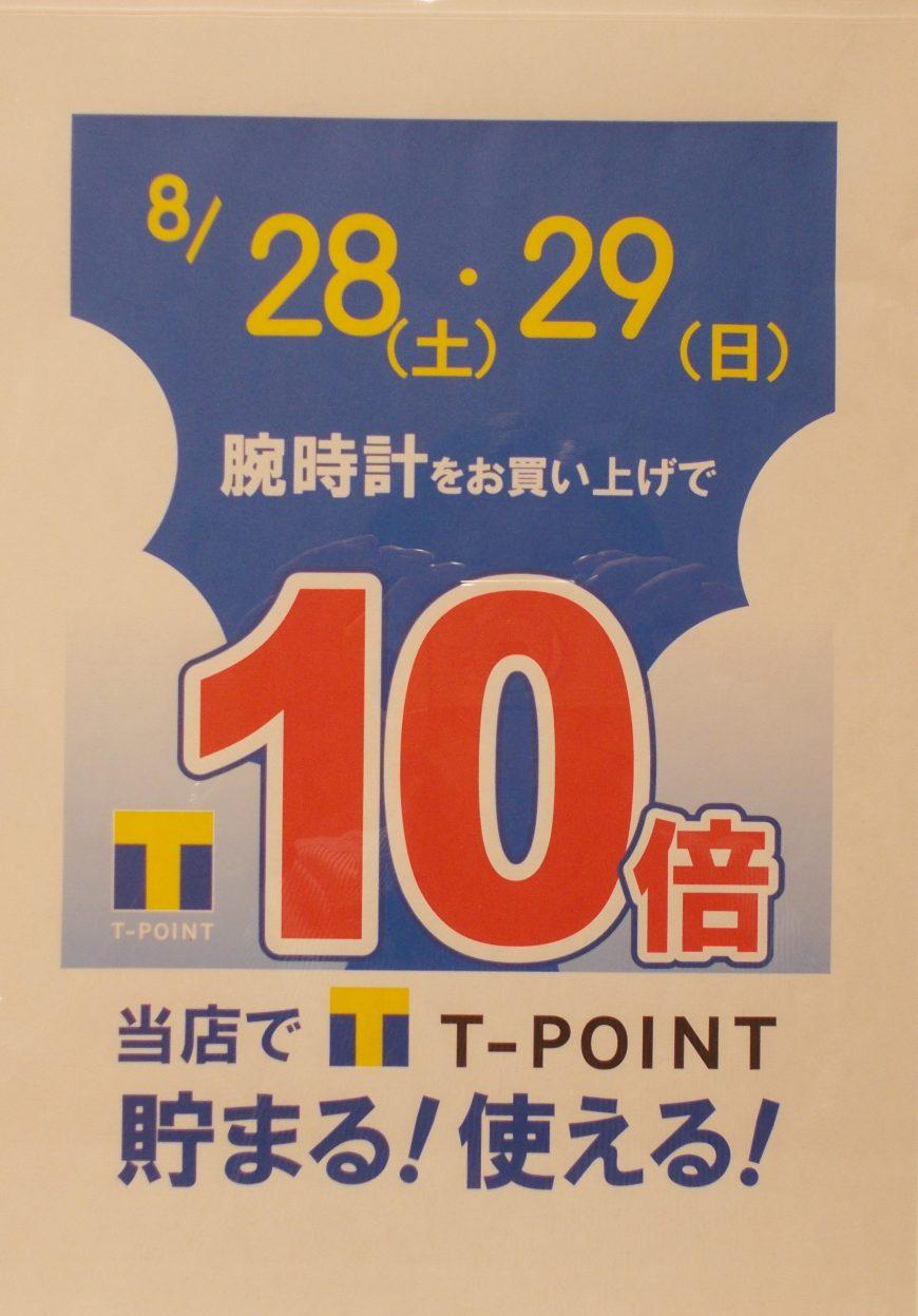 !T-POINT10倍!