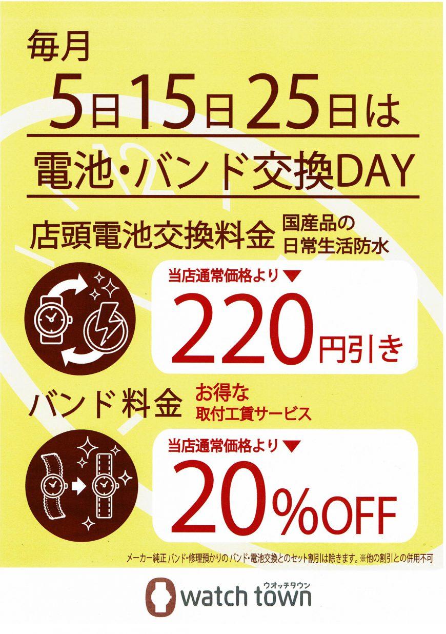 明日、25日は電池・バンド交換デー☆