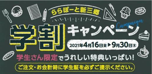 【新三郷店限定企画】学割キャンペーン実施中!!
