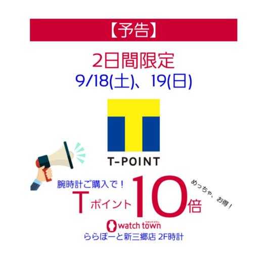【予告】9/18(土)、19(日)2日間 Tポイント10倍!