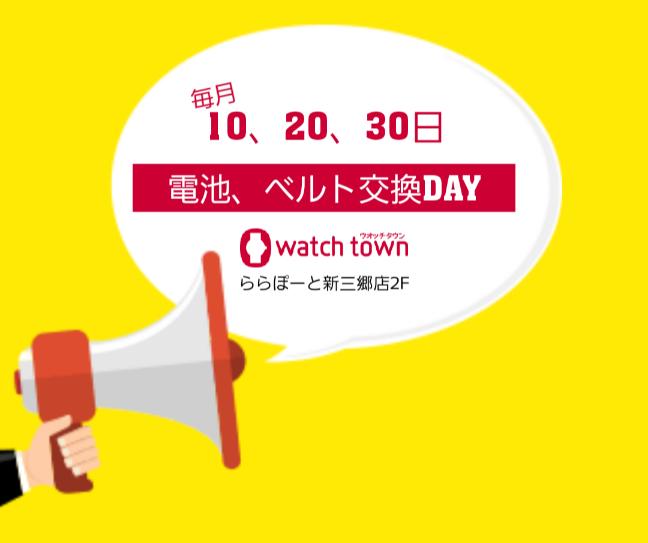 【予告】9/20は、電池、ベルト交換DAY