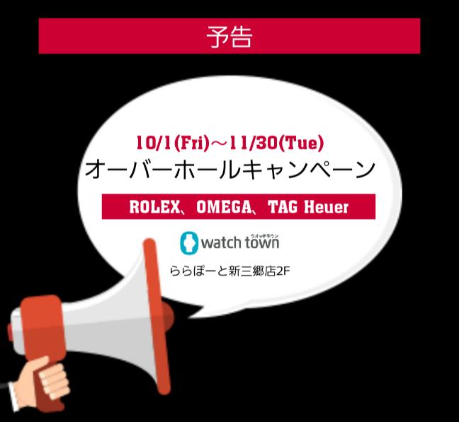 【予告】ROLEX、OMEGA、TAG Heuer、オーバーホールキャンペーンのお知らせ